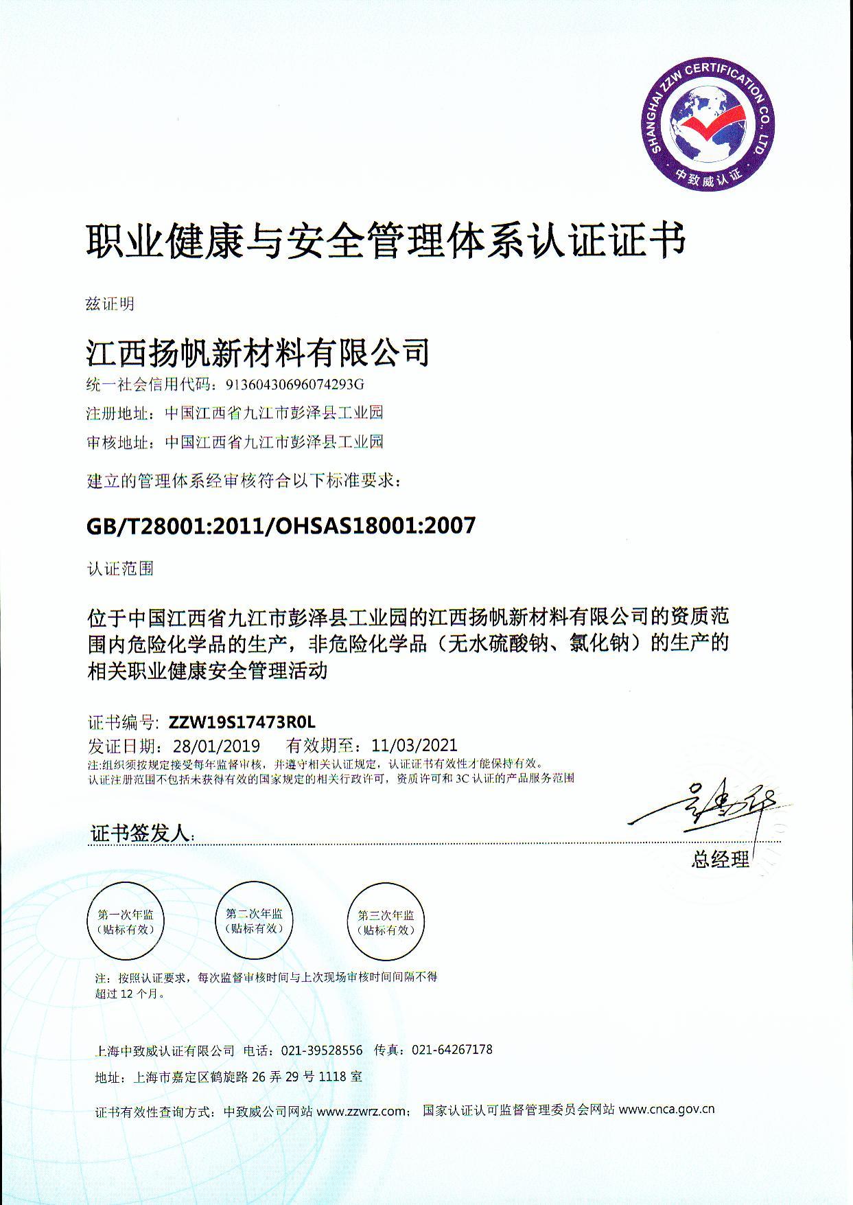 GBT28001-2011中(正本)